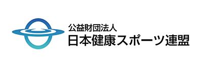 公益財団法人 日本健康スポーツ連盟