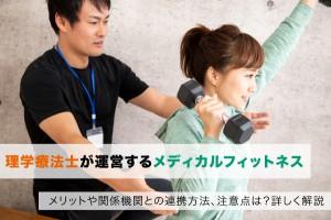 339介護施設が運営するメディカルフィットネス