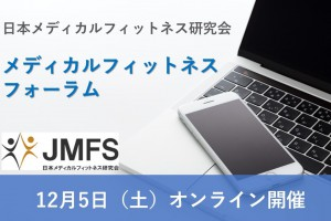 12/5(土)日本メディカルフィットネス研究会がオンラインでフォーラムを開催