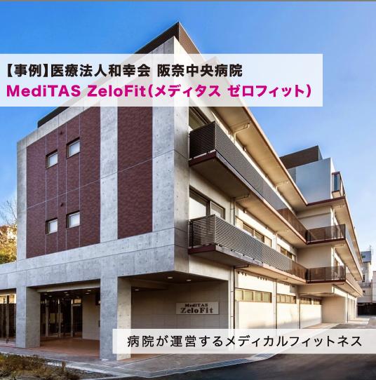 【事例】医療法人和幸会 阪奈中央病院 MediTAS ZeloFit(メディタス ゼロフィット)