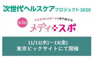 56711月13日(金)「フィットネスからメディカルフィットネスへ」 特別講演ピックアップ