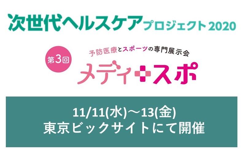 11/11~13東京ビックサイトにて次世代ヘルスケアプロジェクト2020が開催!<br>メディナビ運営会社も出展!