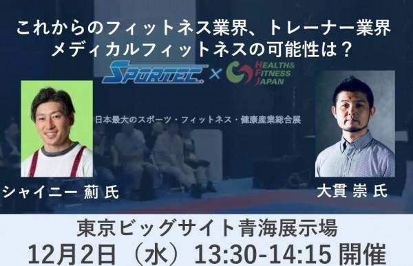 12月2日(水)「これからのフィットネス業界、トレーナー業界〜メディカルフィットネスの可能性は?〜」 セミナー紹介