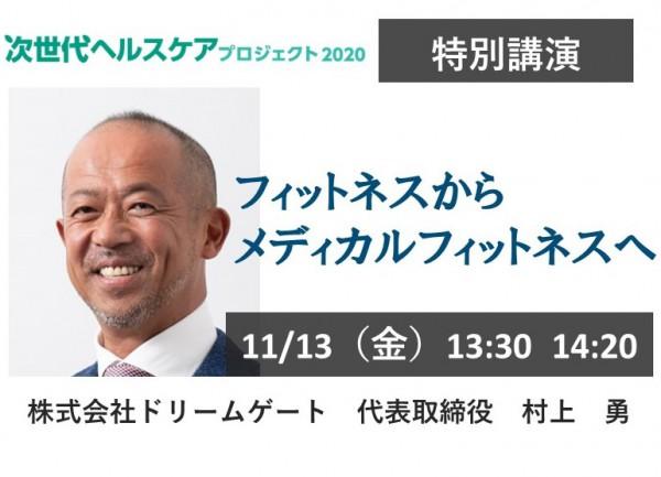 11月13日(金)「フィットネスからメディカルフィットネスへ」 特別講演ピックアップ