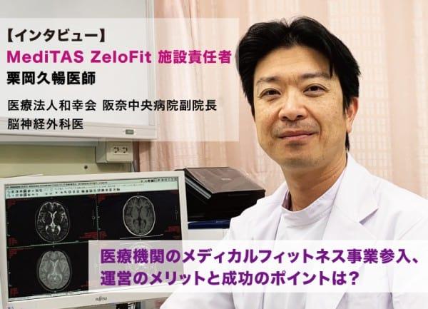 MediTAS ZeloFit施設責任者 栗岡久暢医師インタビュー