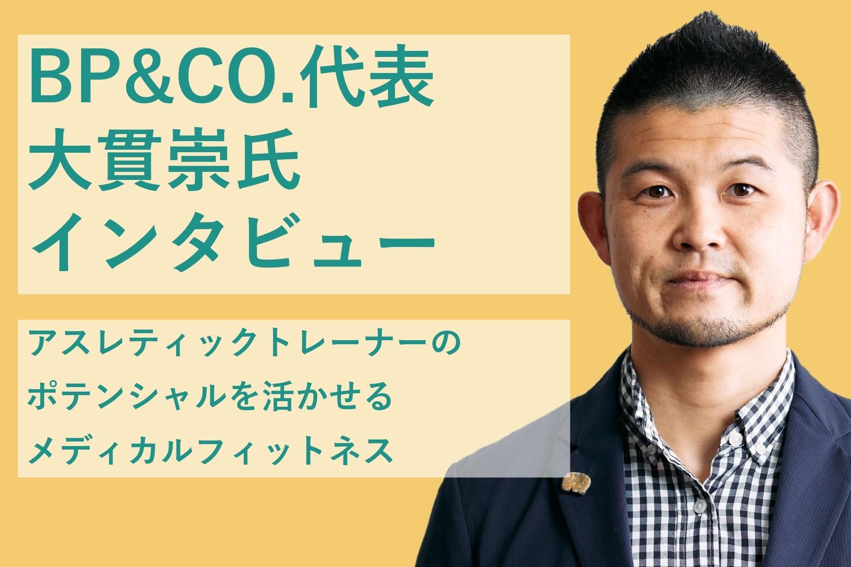 大貫崇氏インタビュー アスレティックトレーナーのポテンシャルを活かせるメディカルフィットネス