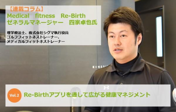 連載コラム:Medical fitness Re-Birthゼネラルマネージャー 四家卓也氏 vol.2