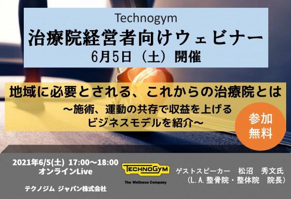6月5日(土)Technogymがウェビナー開催 ~治療院の収益を上げるビジネスモデルとは?