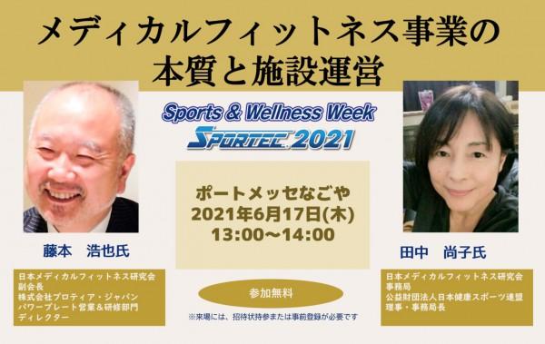 6月17日(木)「メディカルフィットネス事業の本質と施設運営」講演会開催(名古屋)
