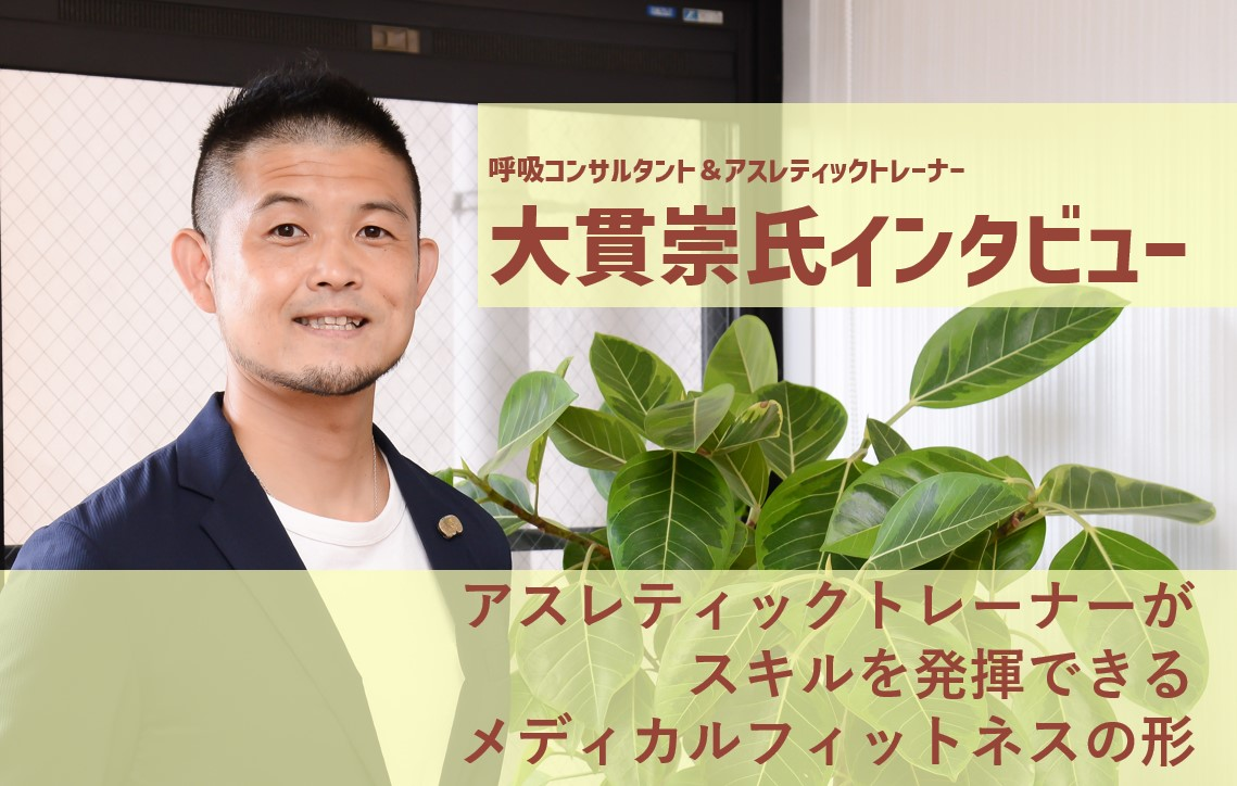 大貫崇氏インタビュー ~アスレティックトレーナーがスキルを発揮できるメディカルフィットネスの形