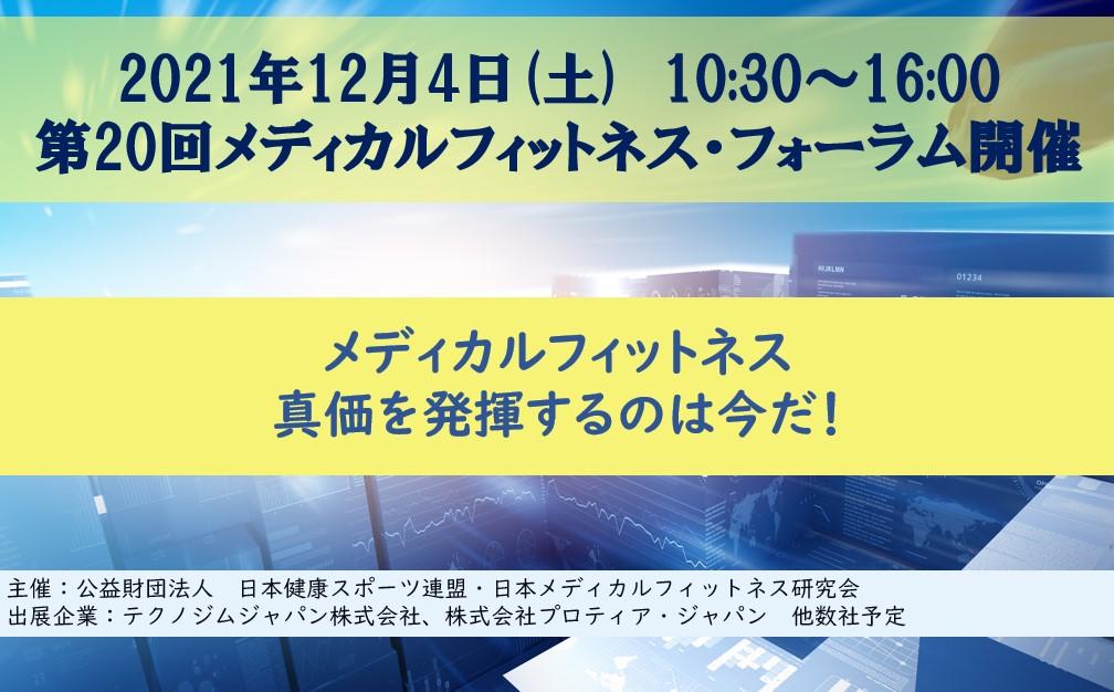 12月4日(土)第20回メディカルフィットネス・フォーラム「メディカルフィットネス 真価を発揮するのは今だ!」開催