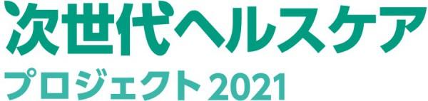 11月24日(水)~26日(金)に次世代ヘルスケアプロジェクト2021が開催! メディカルフィットネス関連セミナーは11月26日(金)13時から! 次世代ヘルスケアプロジェクト2021ロゴ